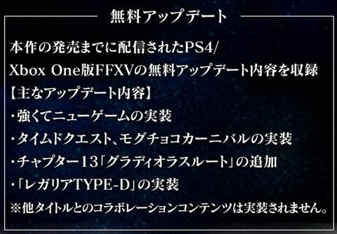 PC FF14 無料アップデート