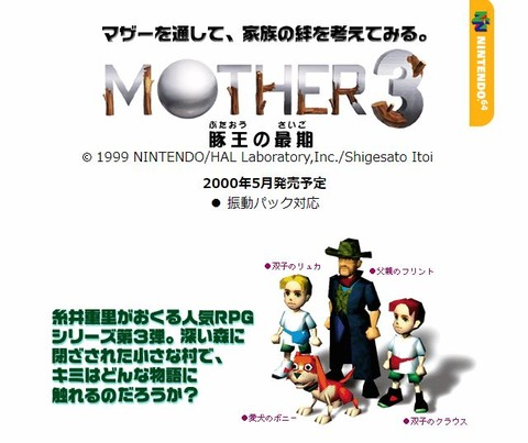 mother3 豚王の最後