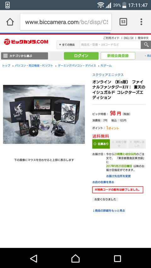 FF14 イシュガルド 投売り2