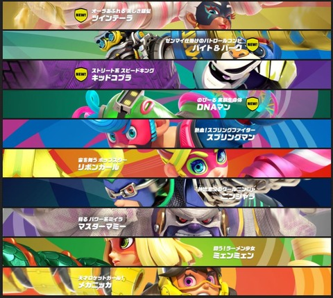 ARMS ファイター一覧