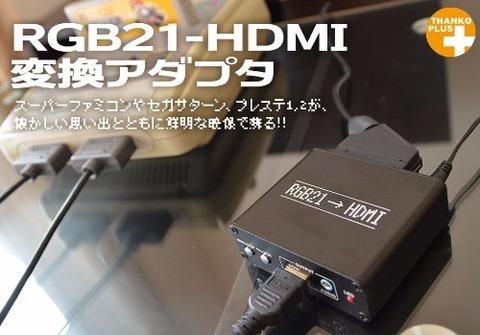 RGB21HDMI変換アダプタ
