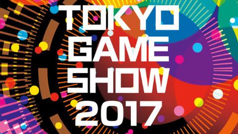 東京ゲームショー2017