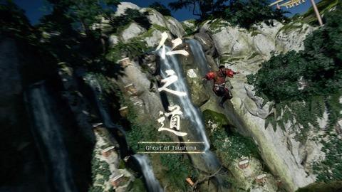 ツシマ 滝