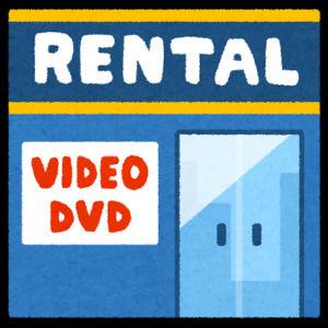 レンタルビデオ