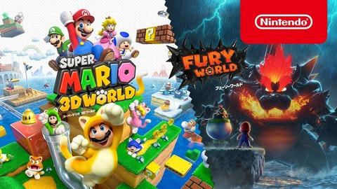 mario 3d world fury world