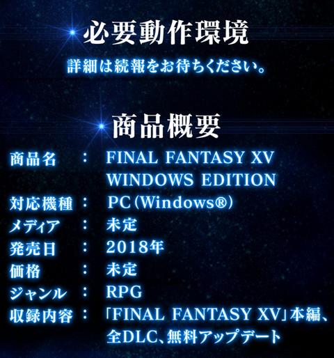 PC FF14 推奨