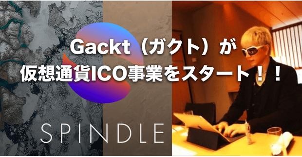 GACKT「アホらし」仮想通貨めぐる報道を一蹴