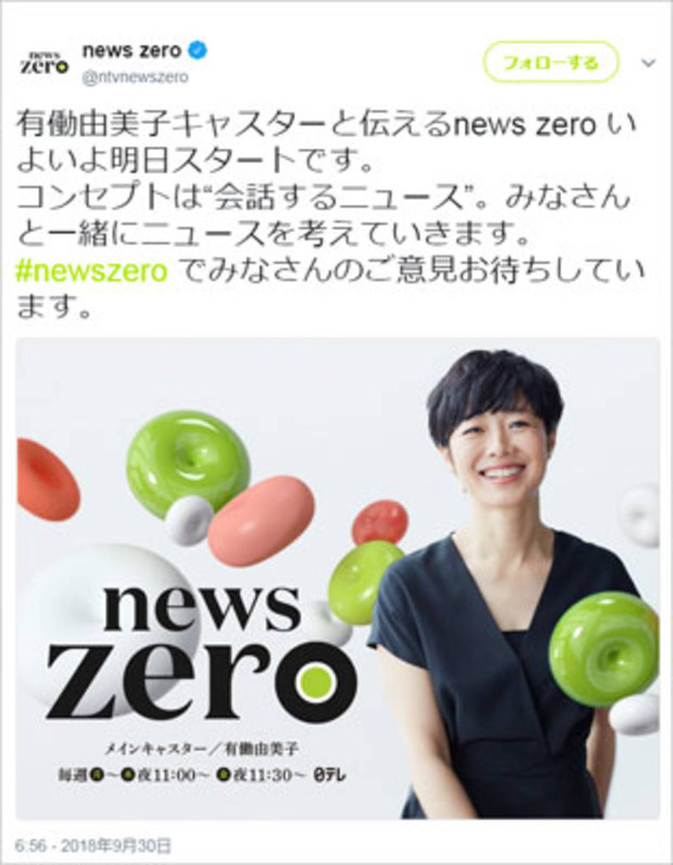 「news zero」有働由美子アナ、LGBTへの無理解を露呈!?