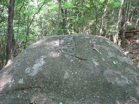 「国界石」②文字_R