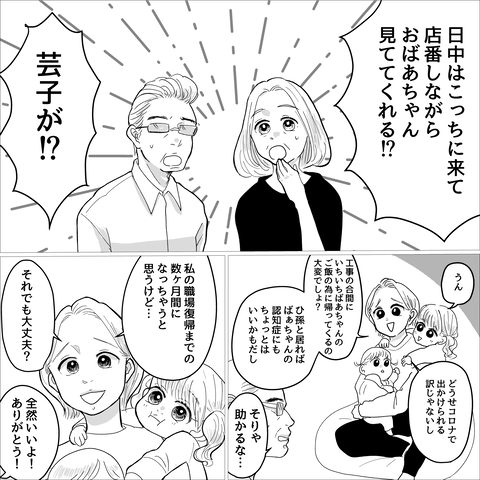 起業ストーリー_018