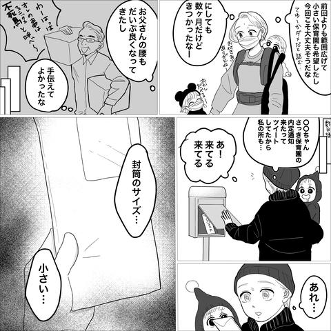 起業ストーリー_021