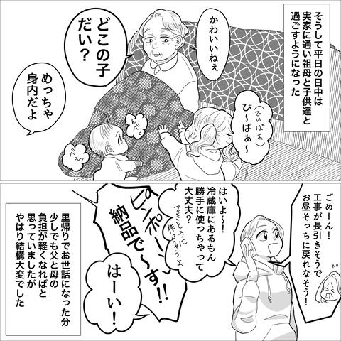 起業ストーリー_019