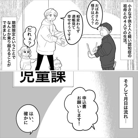 起業ストーリー_020
