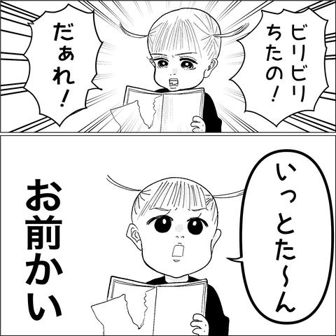 真犯人_002