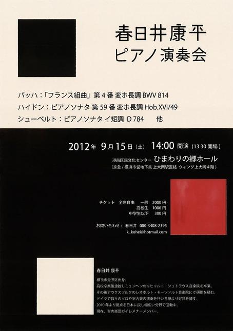 kohei2012