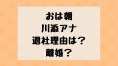 川添 アナ 休み 理由