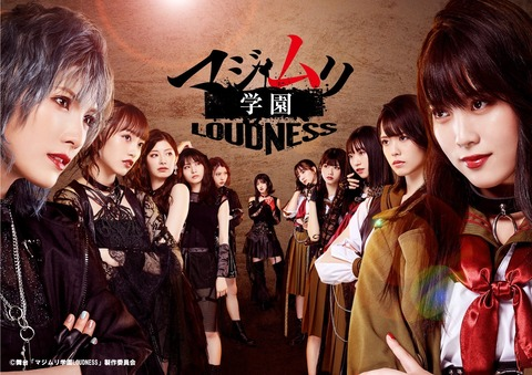 マジムリ学園-LOUDNESS- 動画 2021年8月29日 210829