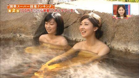 王様のブランチ ブランチリポーターの銭湯入浴セクシー画像