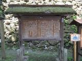 小諸城址 懐古神社の由緒