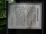 懐古園稲荷神社由緒