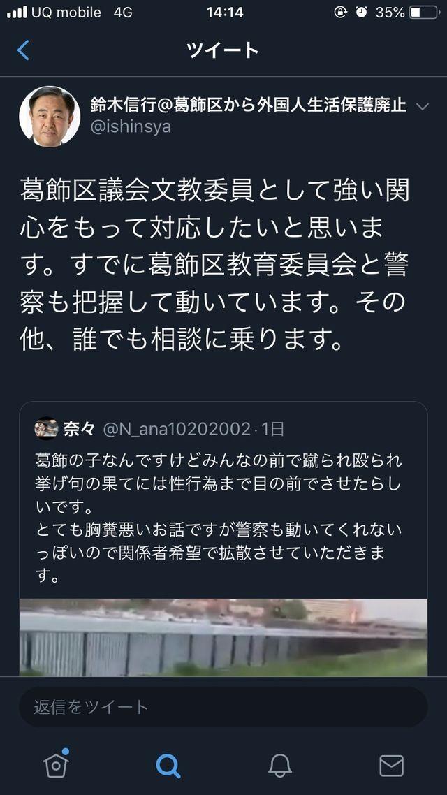 松江第三中学校 いじめ