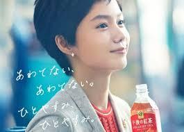 【なぜなのか】宮崎あおいの『午後の紅茶』新CMが大不評・・・
