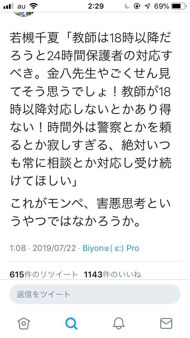 【悲報】若槻千夏、大炎上wwwwwwww
