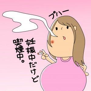 妊娠中もタバコ