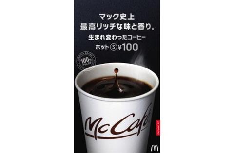 マクドのコーヒー