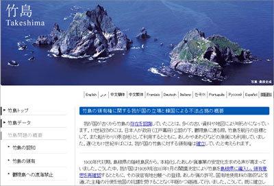高校新教科書の【竹島は日本の領土】に韓国人が大激怒!「日本にもバカにされているのか?」