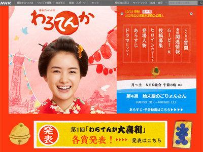 NHK朝ドラ『わろてんか』は『純と愛』『まれ』以来のハズレ作?「吉本大物芸人が急きょ参戦の可能性も」