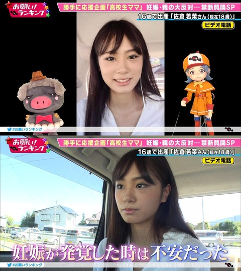 【画像】16歳で結婚出産した女子高生さん、可愛すぎると話題wwwwwwwwwww