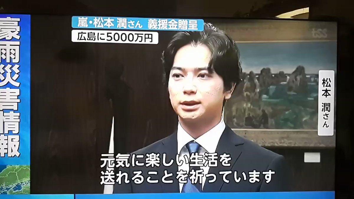 【話題】「嵐」松本潤が広島の避難所を訪問!「何か力になれることがあったら…」 ※画像あり