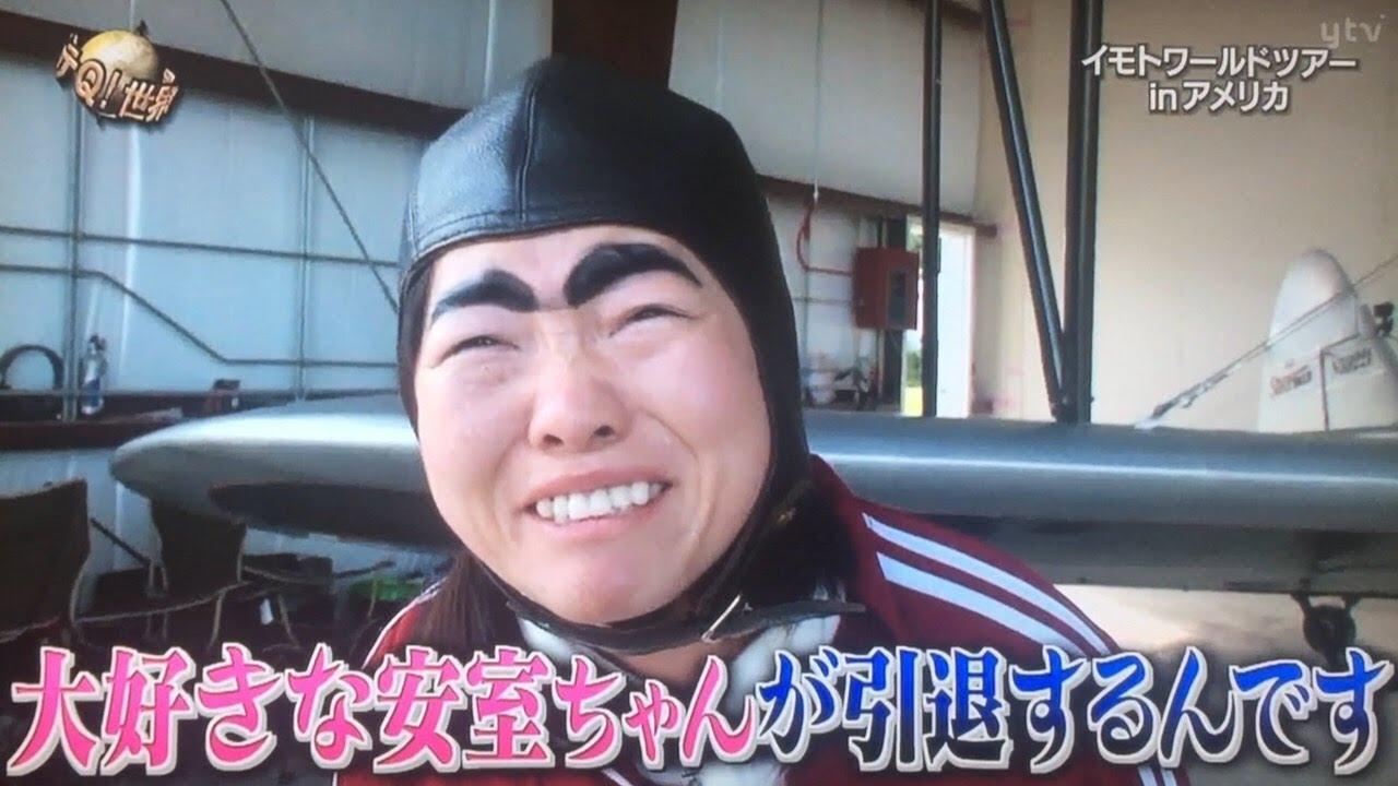 【画像】<イモトアヤコ>南極から無事帰国でさっそく竹内結子に誕生日をお祝いされる&紅白視聴!