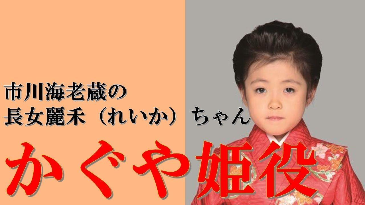 【話題】海老蔵長女・麗禾ちゃん会見初登場!1月の親子共演に「頑張って夜にも練習」※画像あり