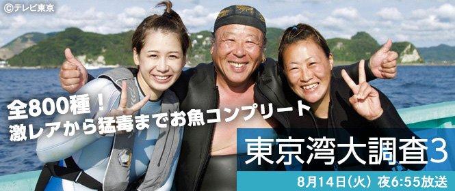 【話題】テレ東「東京湾大調査」またも大発見!世界3例目の深海魚「ナツシマチョウジャゲンゲ」 ※画像あり