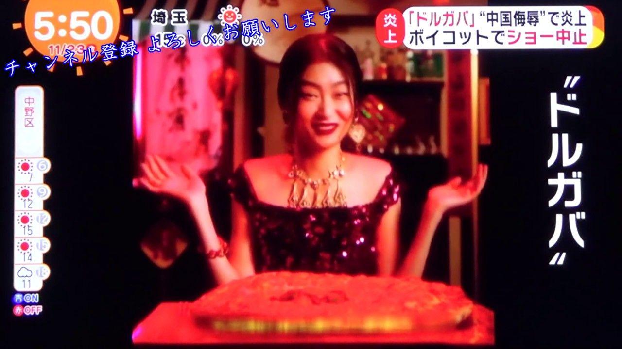 【画像】ドルチェ&ガッバーナが中国を侮辱する動画公開?!中国芸能人が次々にイベント出演キャンセル!―中国メディア