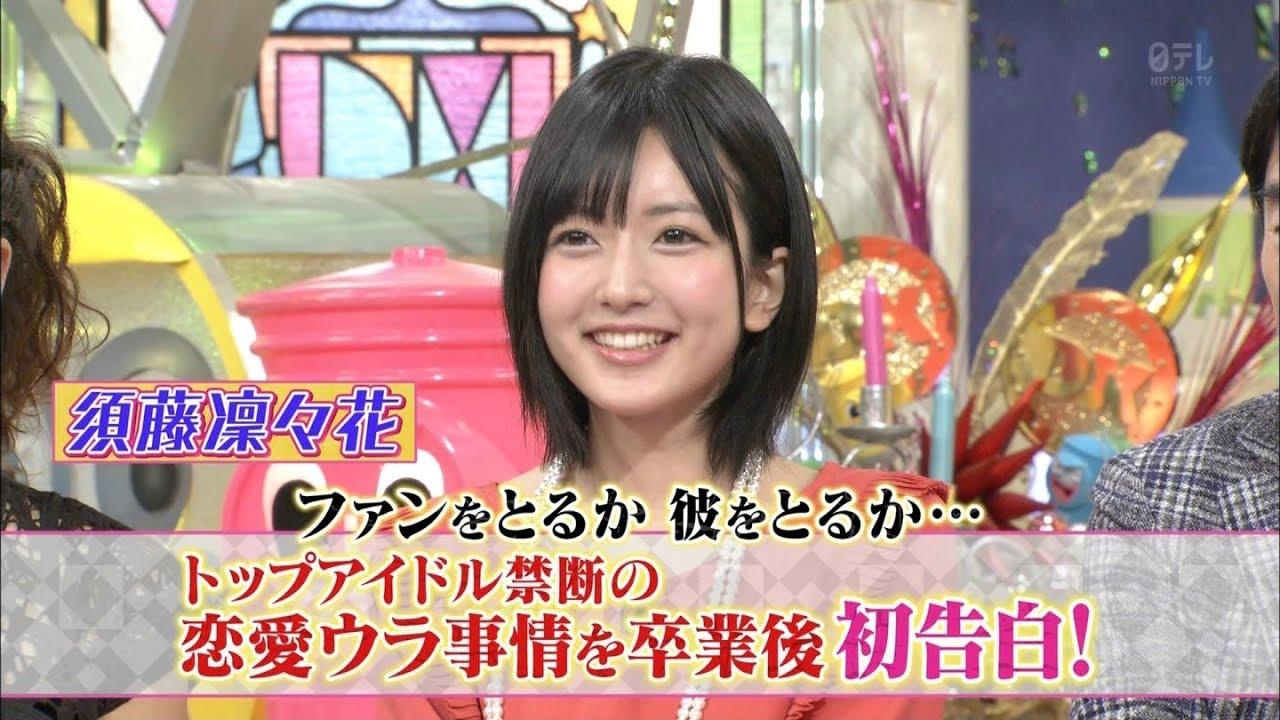 【話題】須藤凜々花、遂に入籍 「13日の金曜日」に宣言どおりほんとにゴールイン