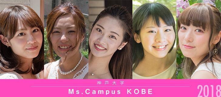 【画像】神戸大学ミスコンの水田萌さんが可愛い!