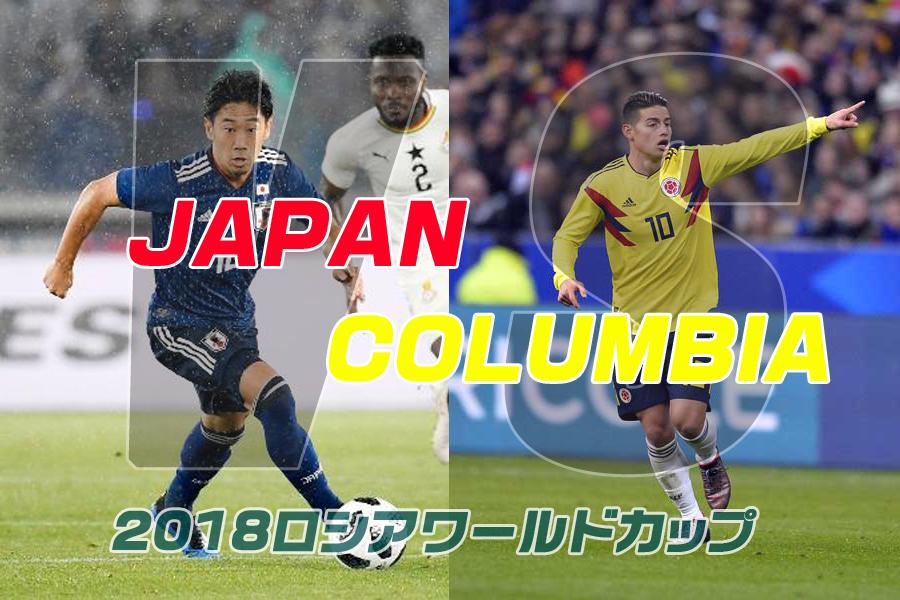 【超朗報】≪日本 2-1 コロンビア≫ 日本代表がコロンビアに勝利!!ワールドカップ ロシア大会 ※動画像あり