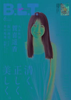 「B.L.T.2021年6月号」(東京ニュース通信社刊)