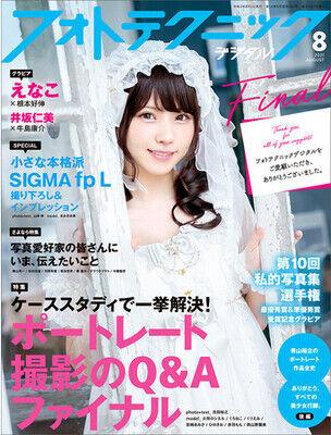 『フォトテクニックデジタル2021年8月号』2021年7月19日発売