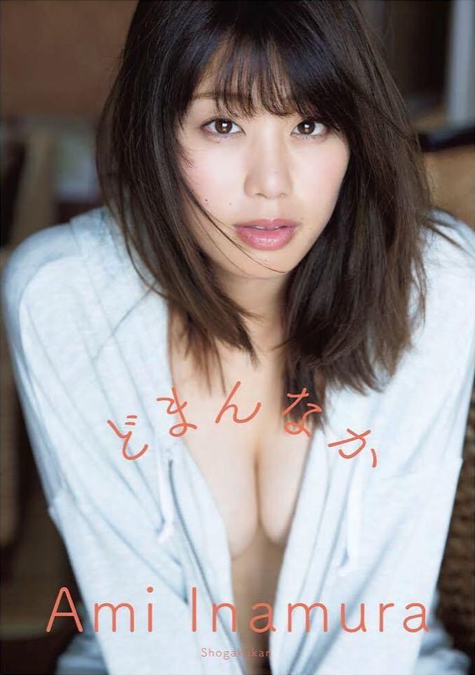 稲村亜美(21)写真集で魚ブラして迷走中の神スイングさんww【エロ画像】 表紙