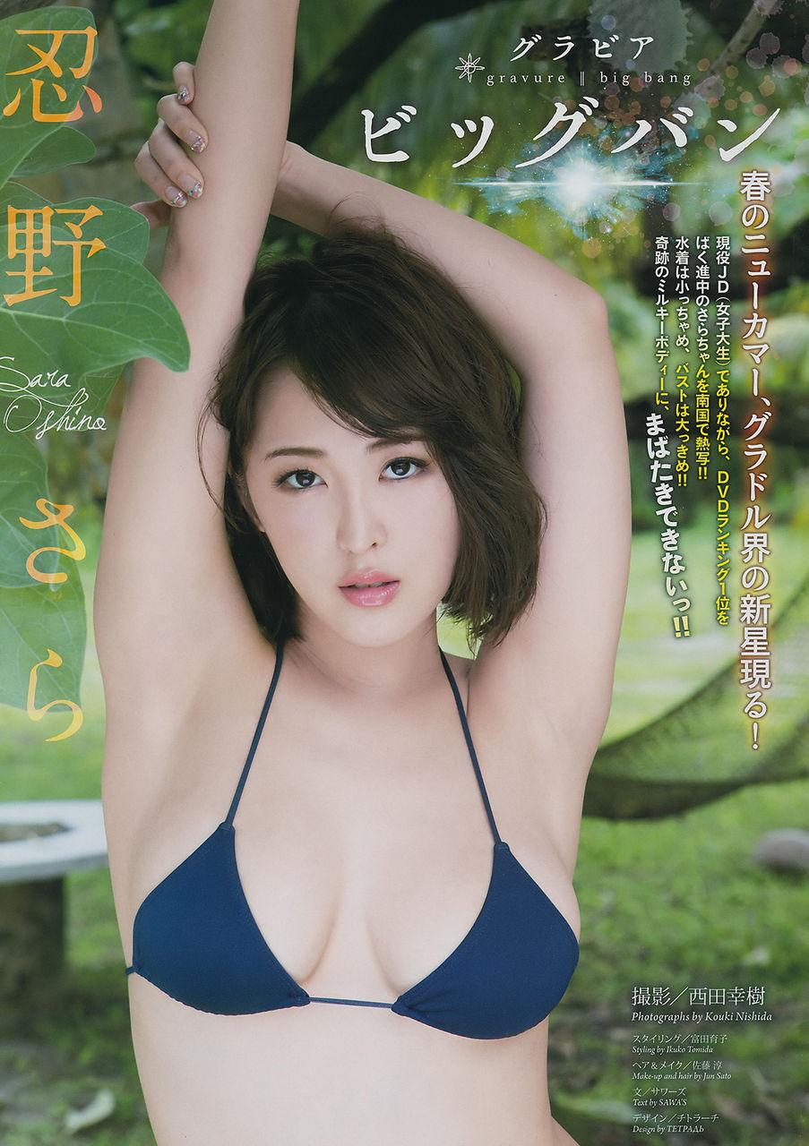 忍野さら(21)Gカップ女子大生のボディが相変わらずエロくて抜ける!ww【エロ画像】