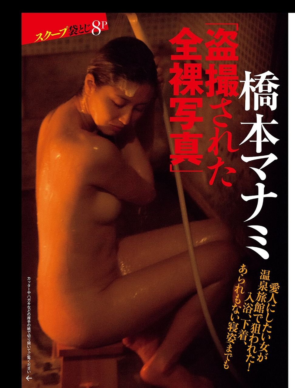 橋本マナミ(32)流出全裸が乳丸見えでぐうシコ!!!!!!【エロ画像】