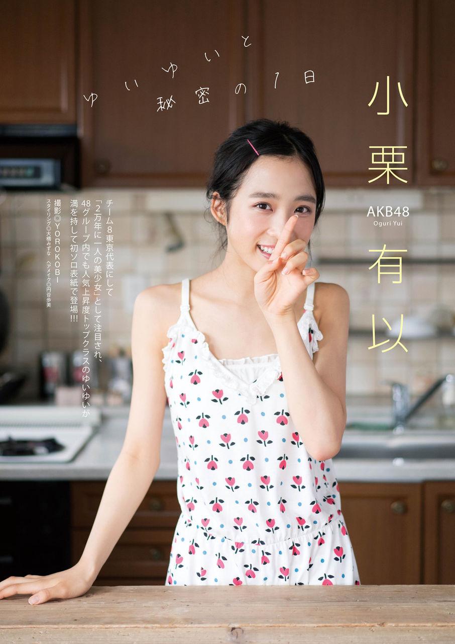 AKB48小栗有以(15)のGカップのショートパンツ姿がぐうシコww【エロ画像】