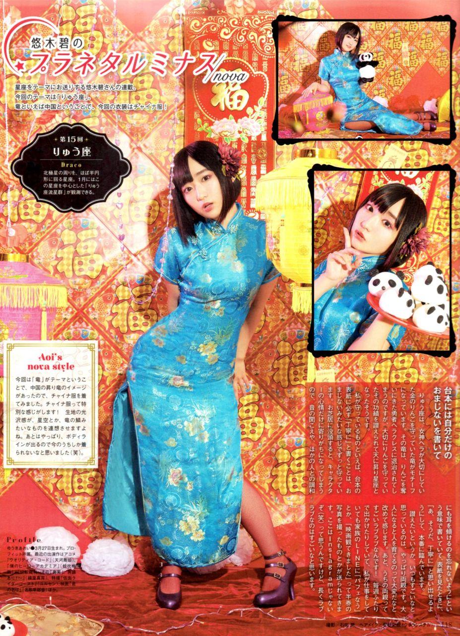 声優・悠木碧(24)の美巨乳チャイナドレスがたまらん☆ロリ顔でお乳がおっきいあおいちゃんがえろい☆