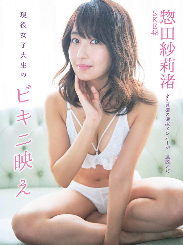 SKE48惣田紗莉渚(25)現役女子大生のビキニ姿がエロいww【エロ画像】 表紙