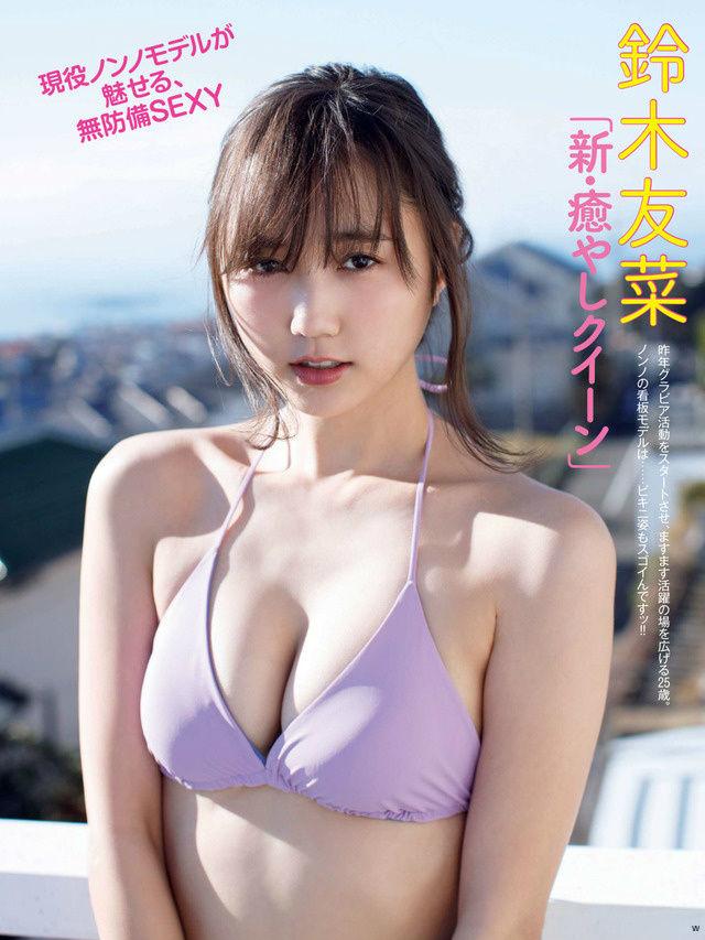 鈴木友菜(25)ノンノモデルのエロなお乳がヌけるwwww(えろ写真)