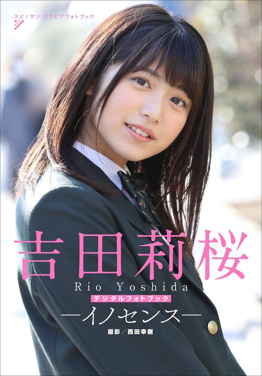 吉田莉桜の画像 p1_39